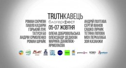 """Програма Фестивалю блогерів """"TRUTHкавець"""""""