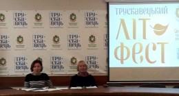 Трускавець прийматиме Літературний фестиваль