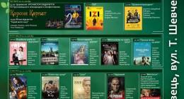 1 листопада у Трускавці урочисто відкриється Міжнародний кінофестиваль
