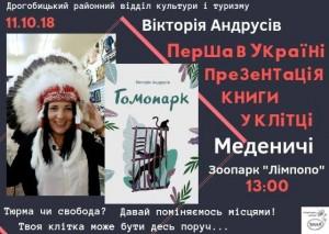 Перша в Україні презентація книги в клітці пройде в меденицькому зоопарку «Лімпопо»