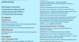 В четвер у Трускавці стартує Літературний фестиваль