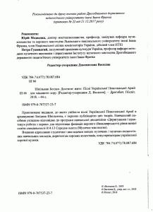 До річниці створення УПА трускавчанин Богдан Шкільник видав нову пісенну збірку