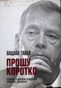 Вацлав Гавел