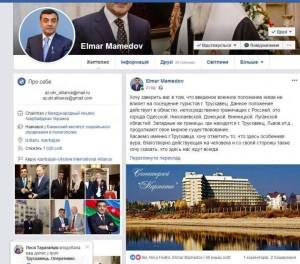 Міжнародний Альянс «Азербайджан-Україна» заохочує відвідати Трускавець