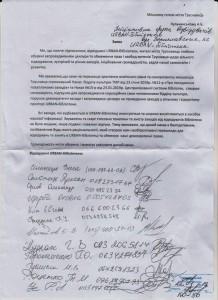 лист від громадськості