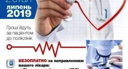 Що зміниться в системі охорони здоров'я у 2019 році