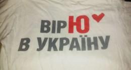 Я вірю в Україну!