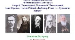 «Велети українського духу» у Трускавці