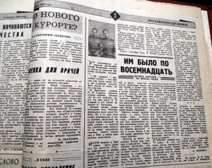 стаття в газеті
