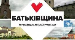 """Трускавецька """"Батьківщина"""""""