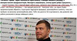 Стронгмени з Києва «розвели» Трускавецьку міськраду на чверть мільйона гривень