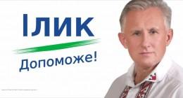 Роман Ілик про вільну економічну зону Дрогобиччини: «Наш край готовий до таких інновацій»