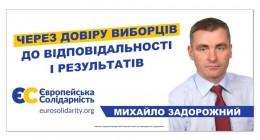Михайло Задорожний